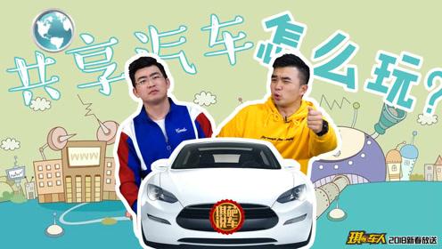 3分钟全面了解共享汽车的品牌选择,事故处理与收费机制