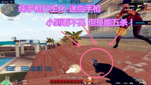 cf博凡:纯手枪打生化 迷你手枪也能五连杀 小到看不见