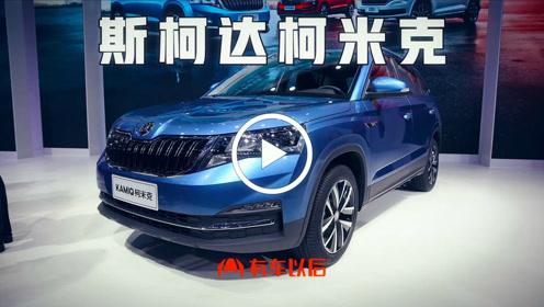 预售价12-14万!上汽斯柯达全新SUV柯米克发布!