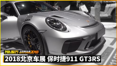 有可能是自吸绝唱版的保时捷911 GT3 RS