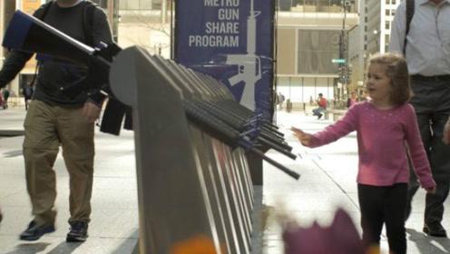 """禁枪抗议出新招 芝加哥街头惊现""""共享枪支"""""""