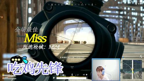 绝地求生Miss:年度最佳镜头!M24意识流盲狙堪称天秀