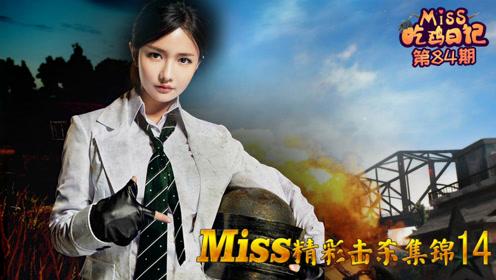Miss吃鸡日记84期 Miss精彩击杀集锦14!