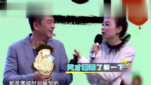 """张嘉译拍摄现场展示""""天才达芬奇睡法"""""""