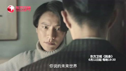 """东方卫视《脱身》""""热血版""""终极预告"""