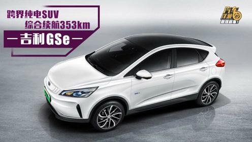 售价10万出头!续航353公里的纯电跨界SUV了解一下?