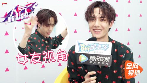《人气highlight》王一博:女友视角看王甜甜近距离尬舞什么体验?糟了……这大概就是心动的感觉吧