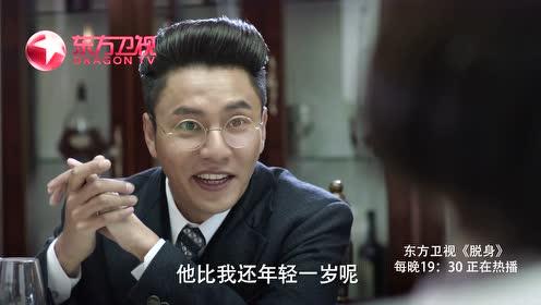 《脱身》东方卫视剧透:乔礼杰尴尬搅局