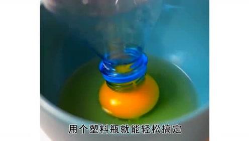 5个生活小妙招:用一个塑料瓶,轻松把蛋黄和蛋清分开!