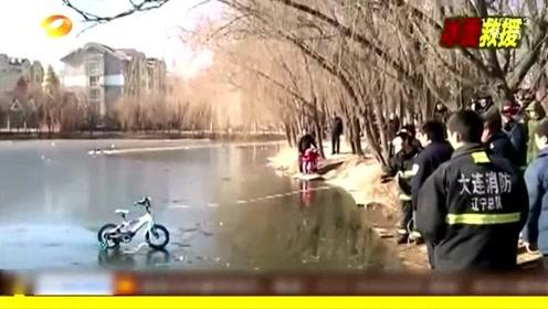 正能量,小孩骑车不小心掉冰湖,消防员不顾寒冷下去救人