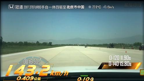 冠道超级评测0-100km/h加速车内视角