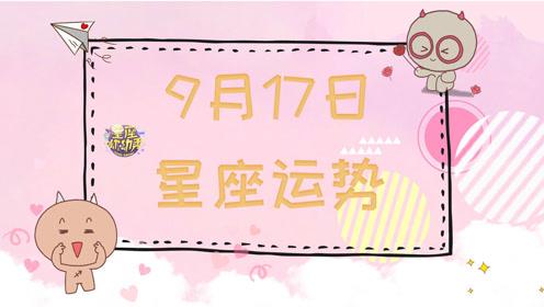 9月17日十二星座运势,一个星座春光灿烂,一个星座事业顺心!