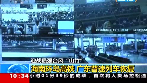 """迎战最强台风""""山竹""""京广 厦深部分列车恢复开行"""
