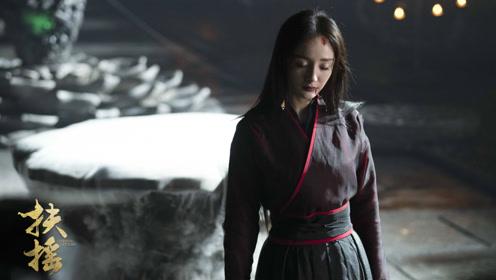 扶摇从奴服到嫁衣精彩合集,杨幂的王后养成之路不简单