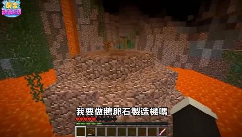 我的世界红月 下界地底生存 2 终于有了鹅卵石