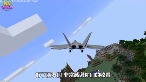 我的世界超级战斗机模组 驾驶猛禽战斗机直上云霄