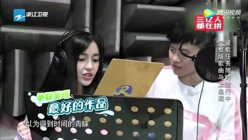 杨颖现场录歌好认真,跟张杰一起合唱《这就是爱》,听愣了