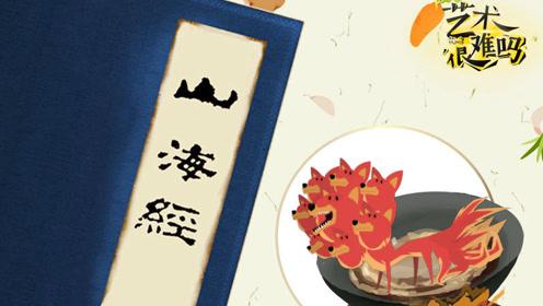 第三季 5.原来《山海经》是一本食谱