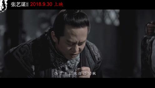 张艺谋作品《影》曝预告 定档9月30日 携众星进军国庆档!