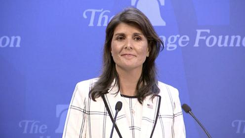 """美驻联合国大使批评人权理事会 称其是""""联合国最大的失败"""""""