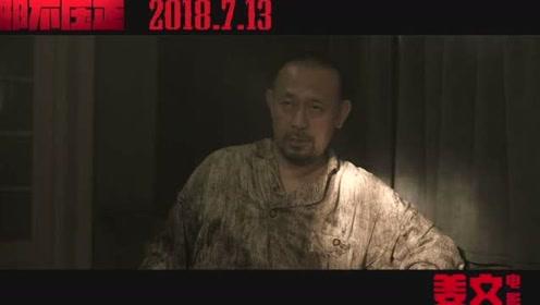 《邪不压正》未公映片段 姜文被囚禁竟靠摇篮曲脱身