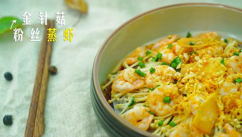 家常快手菜金针菇粉丝蒸虾,鲜美爽口,夏季餐桌上少不了它