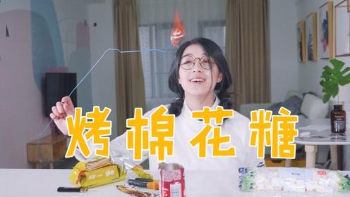 这个少女又来玩火了!要把棉花糖烤着吃?
