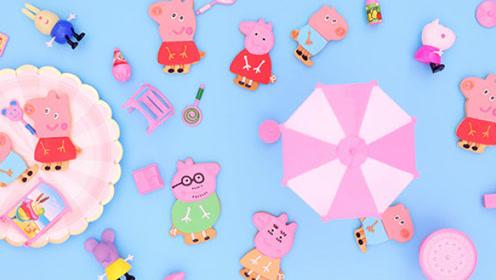 小猪佩奇一家,变成小饼干,带你去野餐咯!