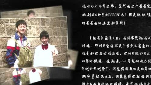 彭昱畅公开秘密惹哭张子枫 电影《快把我哥带走》北京首看片