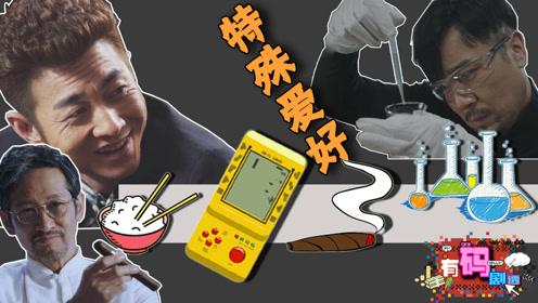 鬼哥钟情游戏机 会长爱雪茄《猎毒人》角色业余爱好很奇葩