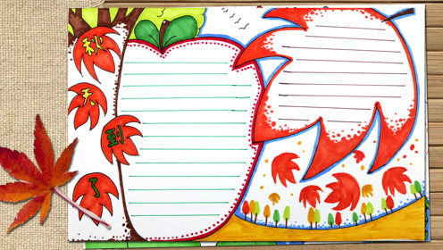 秋天到了!画一幅秋天主题的手抄报