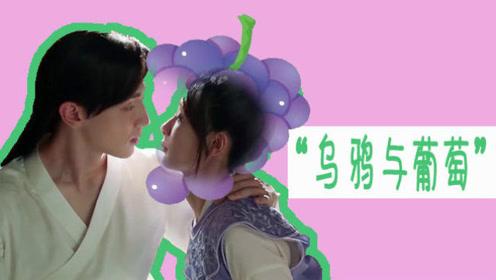 《香蜜沉沉》看杨紫、邓伦如何演绎葡萄与乌鸦的爱情,超甜腻!