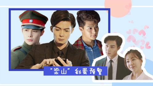 《沙海》张铭恩圈粉三部曲,演技颜值双在线!