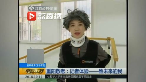 """女记者穿上""""变老""""装备 体验老年生活不易"""