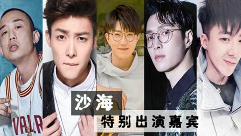 盘点《沙海》五大亮点,Gai、张铭恩、毛不易、张艺兴、刘宇宁,你pick谁?