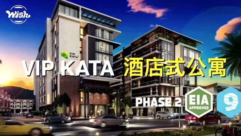泰国普吉岛VIP KATA项目2期打桩仪式