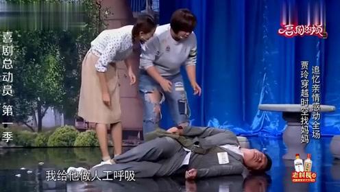 贾玲失手把陈赫打晕,要给他做人工呼吸,陈赫直接站起来:我没事了