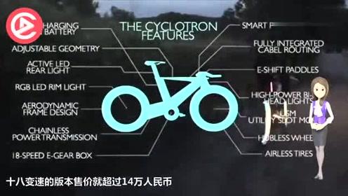 不镀金不镶钻,一辆自行车14万,粒子回旋加速器听过吗?