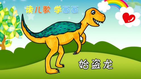 读儿歌学画画 恐龙篇:始盗龙简笔画,最适合宝宝学的简笔画!