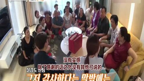 韩国女明星嫁小18岁中国网红,收到一堆红包,韩国女嘉宾羡慕坏了