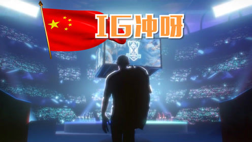 S8全球总决赛:为中国电竞加油!LPL加油!IG冲呀!