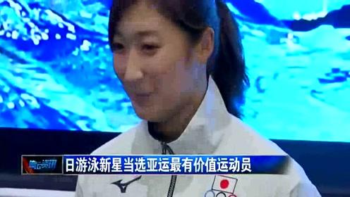 亚运会最有价值运动员,居然获得6金2银的日本游泳新星