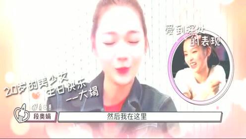 创造101 杨超越满二十岁了 山支哥哥说要罩她 幸福的崽子