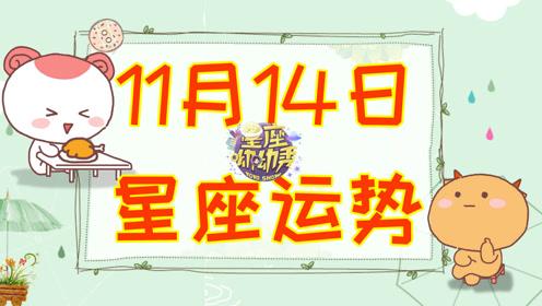 11月14日十二星座运势来袭,哪些星座事业顺利有贵人相助?