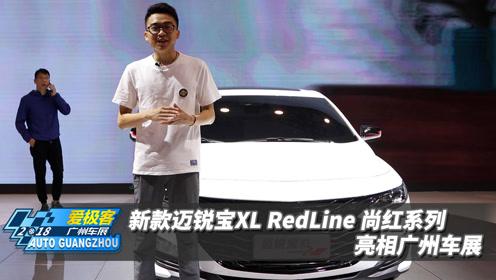 新款迈锐宝XL RedLine 尚红系列亮相广州车展!运动潮范十足!