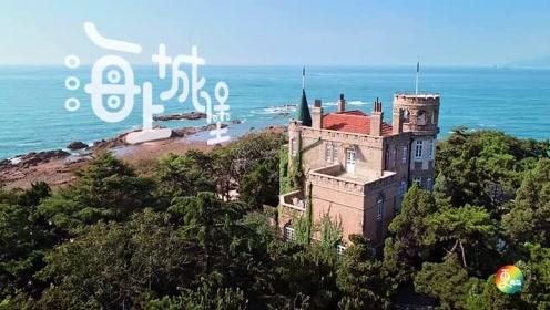 最美航拍!青岛这座海滨别墅美如安徒生童话里公主的城堡