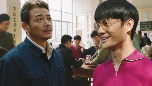 《大江大河》王凯个人CUT:第11集 姐夫来了