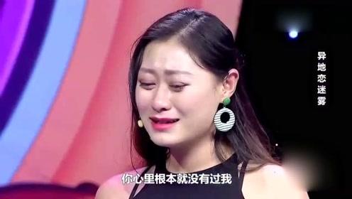 女孩上台哭着找男友,就在大家都觉得她可怜时,一段视频揭露真相