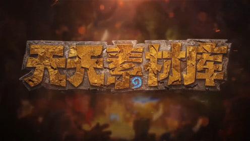 炉石传说:天天素材库 第127期 愿青龙指引你们在JJC一决胜负!