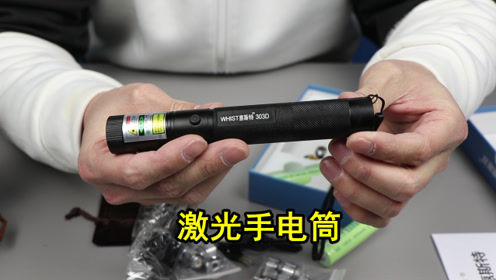 开箱测评88元激光手电筒,就像功率超大的激光灯,可以照射千米